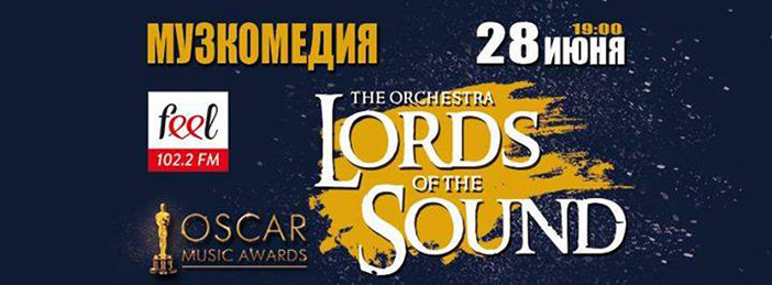 OSCAR Music Awards – Lords of the Sound в Одессе