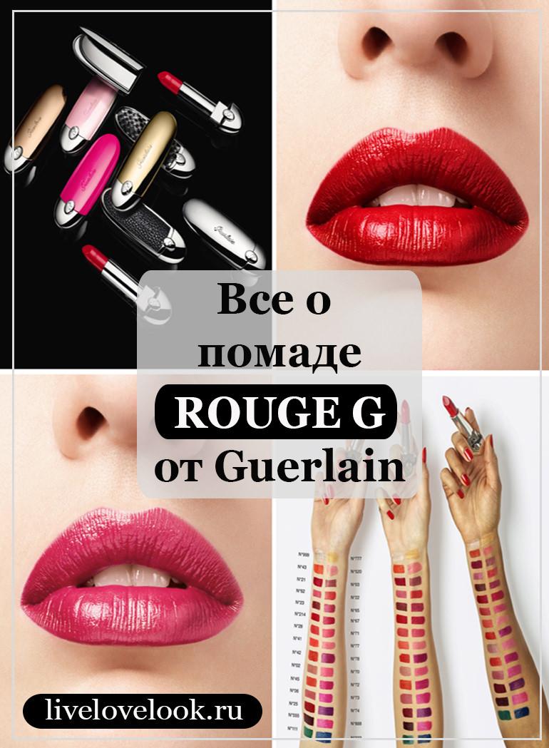 4b812a59c11 Губная помада Rouge G de Guerlain №520