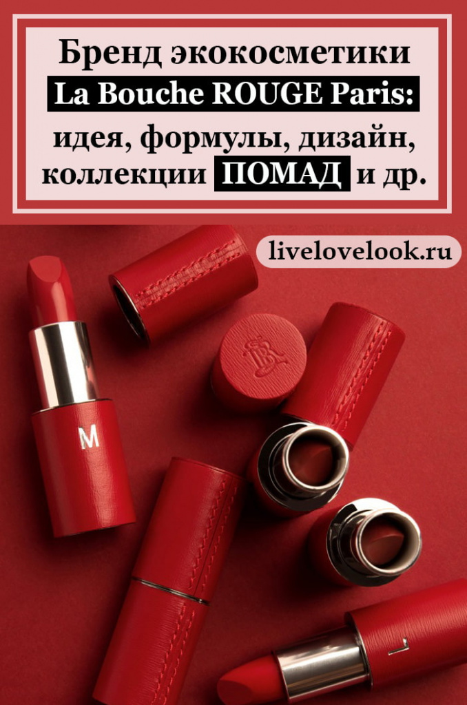 Шикарные экопомады La Bouche Rouge Paris